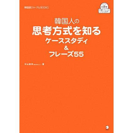 韓国人の思考方式を知るケーススタディ&フレーズ55(韓国語ジャーナルBOOKS) [単行本]