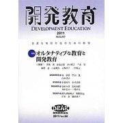 開発教育〈2011 Vol.58〉特集 オルタナティブな教育と開発教育 [全集叢書]