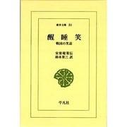 醒睡笑-戦国の笑話(東洋文庫 31) [文庫]