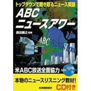 ABCニュースアワー―トップダウンで聴き取るニュース英語 [単行本]