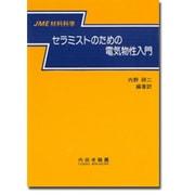セラミストのための電気物性入門(JME材料科学) [単行本]