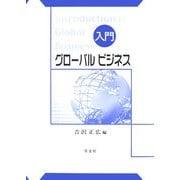 入門 グローバルビジネス [単行本]