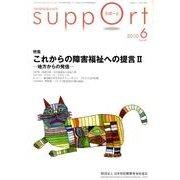 さぽーと 2010.6 [単行本]