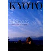 KYOTO Journal 74 [ムックその他]