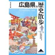 広島県の歴史散歩(歴史散歩〈34〉) [全集叢書]