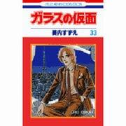 ガラスの仮面 33(花とゆめCOMICS) [コミック]