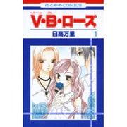 V・B・ローズ 1(花とゆめCOMICS) [コミック]