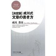決定版 成川式文章の書き方(PHPビジネス新書) [新書]