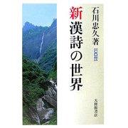 新 漢詩の世界 CD付 改訂版 [単行本]