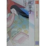 21世紀によむ日本の古典〈5〉枕草子 [単行本]