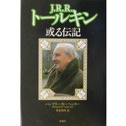 J.R.R.トールキン―或る伝記 [単行本]