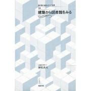 建築から図書館をみる(図書館・情報メディア双書〈10〉) [全集叢書]