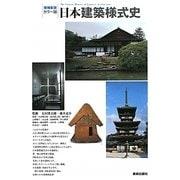 カラー版 日本建築様式史 増補新装版 [単行本]