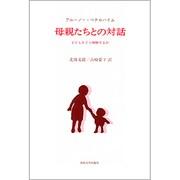 母親たちとの対話-子どもをどう理解するか [単行本]