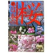 新日本の桜 [全集叢書]