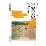 平安京のニオイ(歴史文化ライブラリー) [全集叢書]