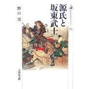 源氏と坂東武士(歴史文化ライブラリー) [全集叢書]