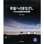 宇宙へのまなざし―すばる望遠鏡天体画像集(ビジュアル天文学) [単行本]