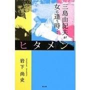 ヒタメン―三島由紀夫が女と逢う時… [単行本]