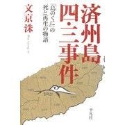 済州島四・三事件―「島(タムナ)のくに」の死と再生の物語 [単行本]