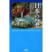 日本のハゼ 決定版 [図鑑]