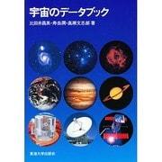 宇宙のデータブック [単行本]