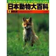 日本動物大百科 1 [全集叢書]