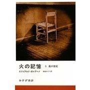 火の記憶〈3〉風の世紀 [単行本]