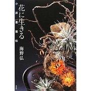花に生きる―小原豊雲伝 [単行本]