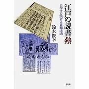 江戸の読書熱-自学する読者と書籍流通(平凡社選書 227) [単行本]