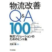 物流改善Q&A100―物流ソリューションのためのヒント集 [単行本]