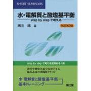 水・電解質と酸塩基平衡 改訂第2版 [単行本]
