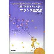 「星の王子さま」で学ぶフランス語文法 [単行本]