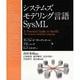 システムズモデリング言語SysML [単行本]