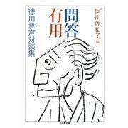 問答有用―徳川夢声対談集(ちくま文庫) [文庫]