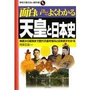 面白いほどよくわかる天皇と日本史―神武から昭和まで歴代天皇を知ると日本史がわかる(学校で教えない教科書) [単行本]