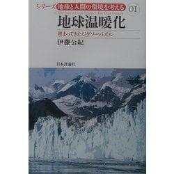 地球温暖化―埋まってきたジグソーパズル(シリーズ・地球と人間の環境を考える〈01〉) [全集叢書]
