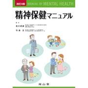 精神保健マニュアル 改訂4版 [単行本]