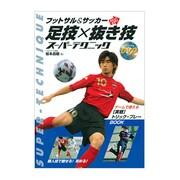 フットサル&サッカー〈Skill UP!〉足技×抜き技スーパ [単行本]