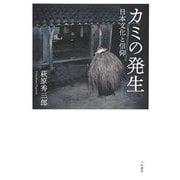 カミの発生―日本文化と信仰 [単行本]