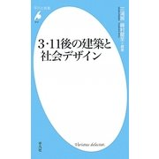 3・11後の建築と社会デザイン(平凡社新書) [新書]