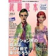 ファッション界就職読本 2013 [単行本]