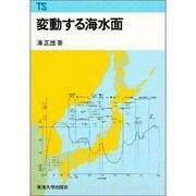 変動する海水面(東海科学選書) [単行本]