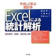 やさしく学ぶ統計学 Excelによる統計解析 [単行本]