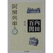 阿房列車―内田百[ケン]集成〈1〉(ちくま文庫) [文庫]