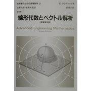 線形代数とベクトル解析 第8版 (技術者のための高等数学〈2〉) [全集叢書]