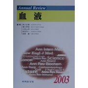 Annual Review血液〈2003〉 [単行本]