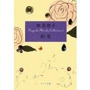 約束―Hayashi Mariko Collection〈5〉(ポプラ文庫) [文庫]