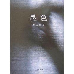 墨色(アルカディアシリーズ―アポロンブックス) [全集叢書]