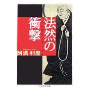法然の衝撃―日本仏教のラディカル(ちくま学芸文庫) [文庫]